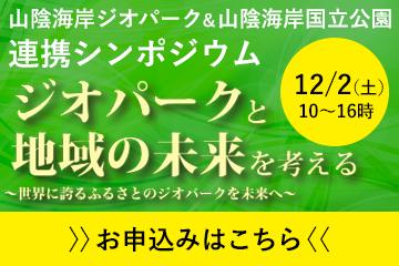 連携シンポジウム12月2日