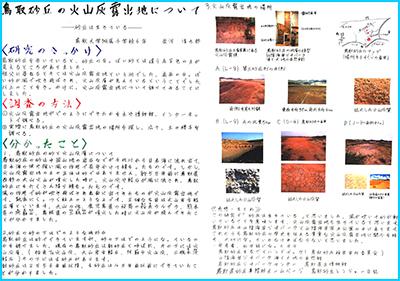 鳥取砂丘の火山灰露出地について