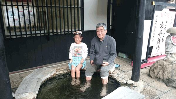 おじいちゃんと温泉気分