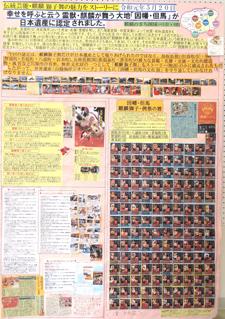 因幡、但馬の麒麟獅子舞が日本遺産に認定