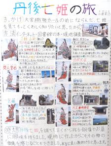丹後七姫の旅