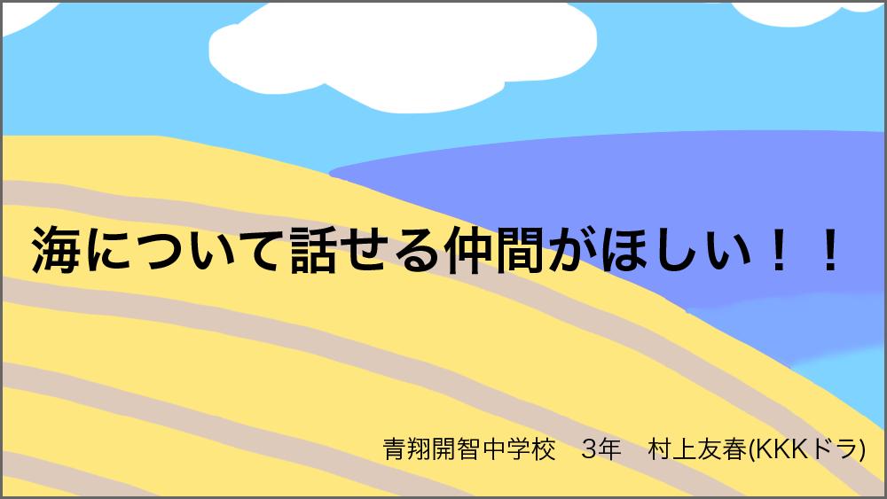 青翔開智中学校