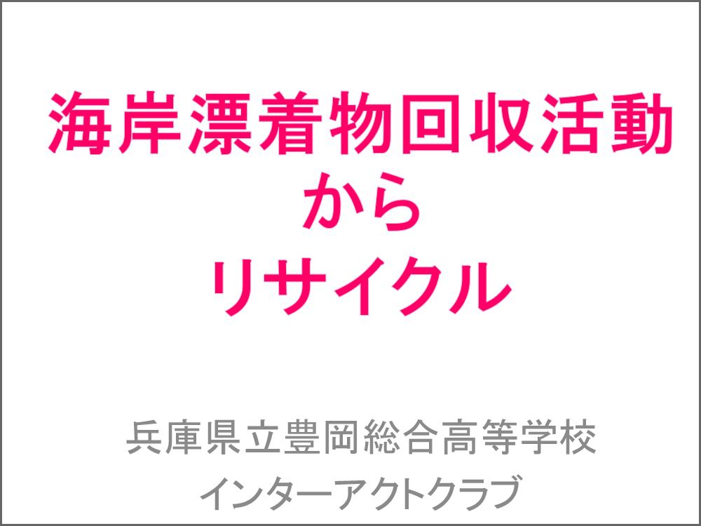 兵庫県立豊岡総合高等学校