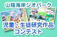 https://sanin-geo.jp/know/