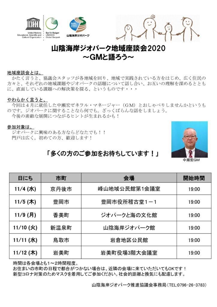 2020地域座談会のサムネイル