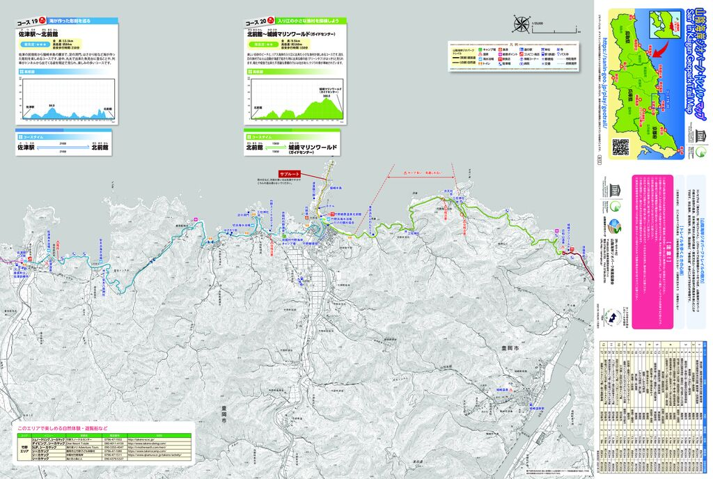 山陰海岸ジオパークトレイルマップ