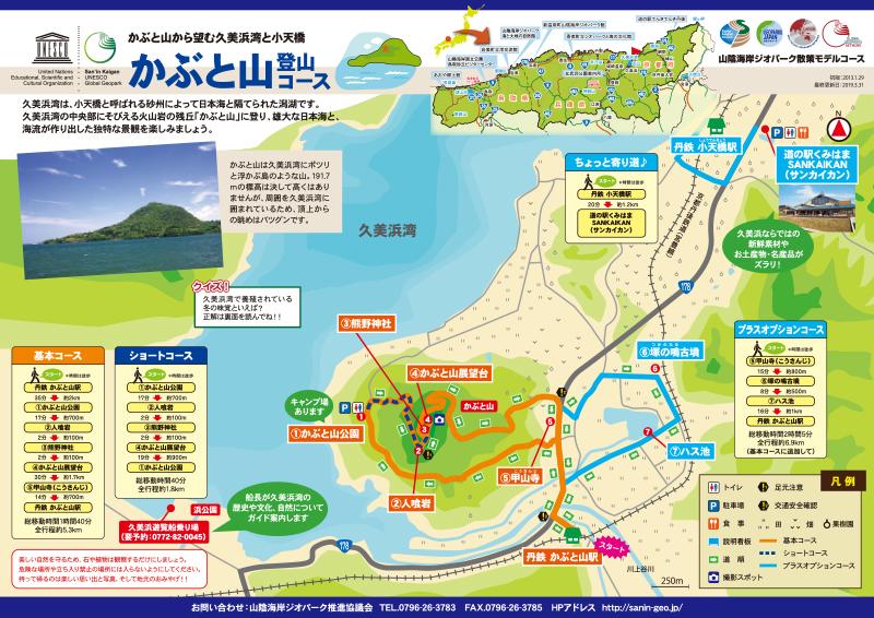 かぶと山登山コース
