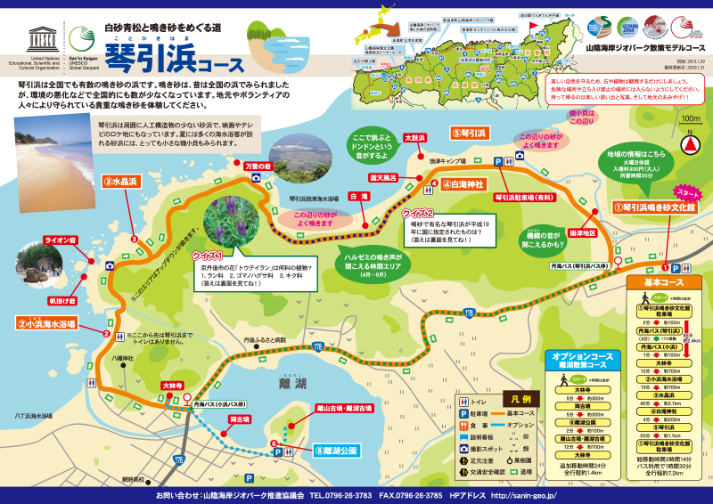 琴引浜コース