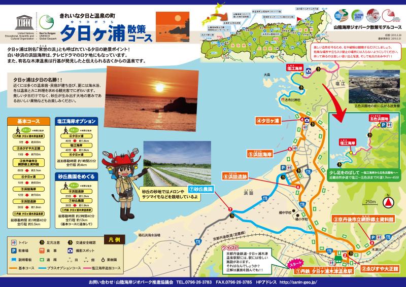 夕日ヶ浦散策コース