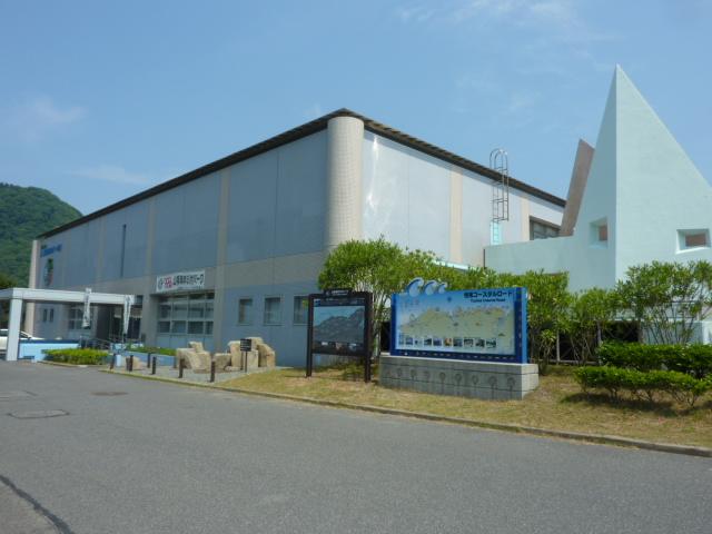 新温泉町山陰海岸ジオパーク館