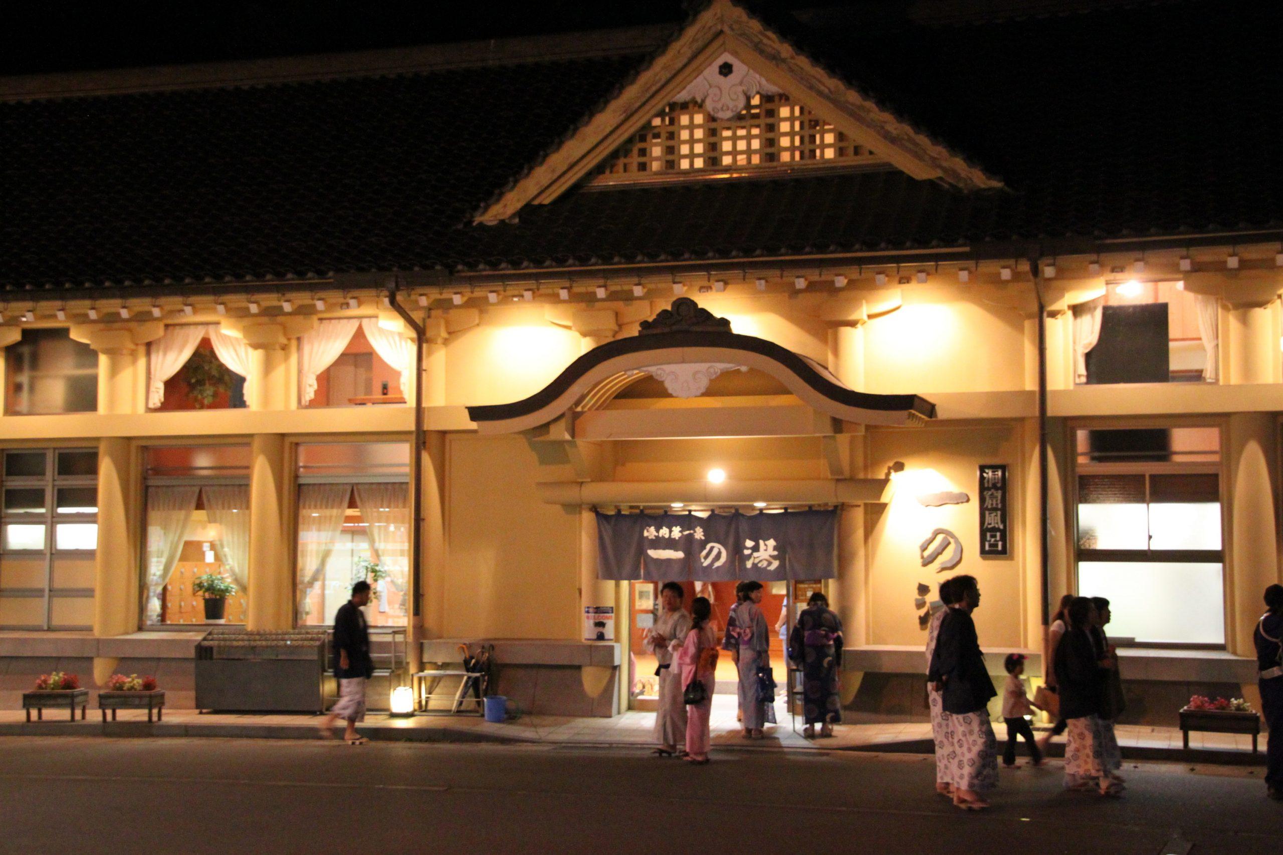 城崎温泉(一の湯)