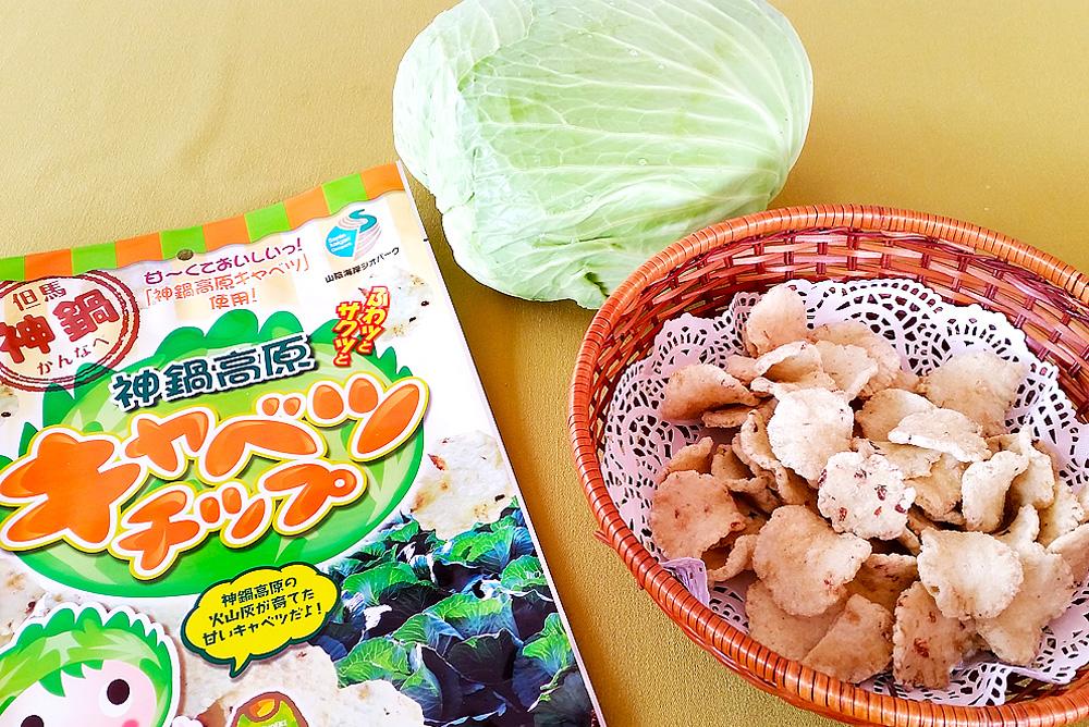 神鍋高原キャベツチップ