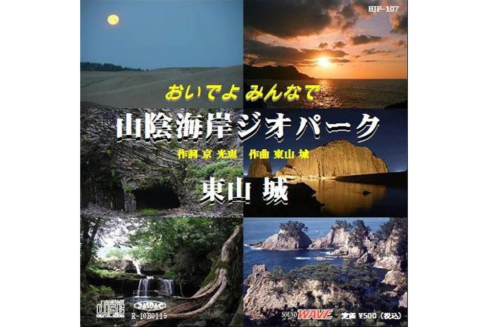 CD「山陰海岸ジオパーク」/東山 城