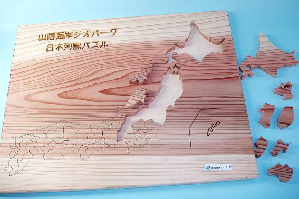 山陰海岸ジオパーク日本列島パズル